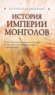 История империи монголов